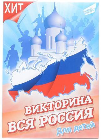 Настольная игра развивающая Dream makers Викторина - Вся Россия 1504H dream makers плотина 1314h