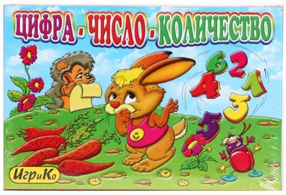 Настольная игра развивающая ИгриКо Цифра-число-количество + 6 раскрасок 0601 настольные игры djeco настольная игра тропики