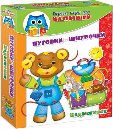 Настольная игра развивающая Vladi toys Первые игры для малышей пуговки-шнурочки. Медвежонок VT1307-10 набор для творчества тм vladi toys пуговки ленты нюша