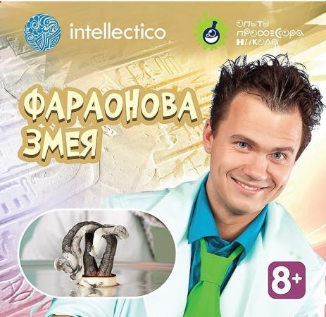 Набор для опытов INTELLECTICO с профессором Николя Фараонова змея 852 набор для опытов intellectico опыты професора николя чудеса химии 3 опыта