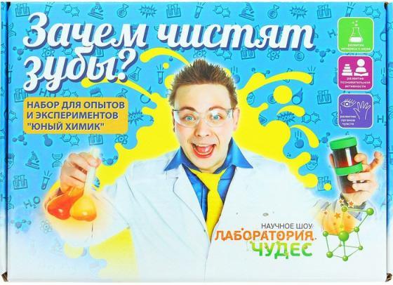 Игровой набор Инновации для детей Юный Химик Зачем чистят зубы? 505 игровой набор инновации для детей цветные червяки 817