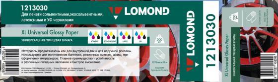 Фото - Фотобумага Lomond Solvent 50 1270мм-50м 200г/м2 белый глянцевое покрытие 1213030 фотобумага