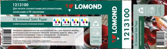 Фотобумага Lomond Solvent 50 1270мм-50м 200г/м2 белый сатин 1213100