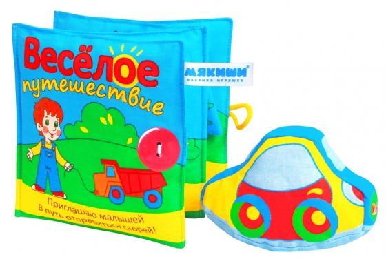 Развивающая игрушка МЯКИШИ Веселое путешествие мякиши мягкая книжка игрушка веселое