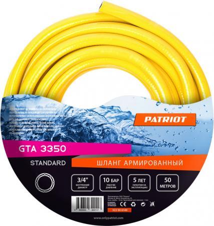 цена на Шланг Patriot Standard GTA 3350 322906140