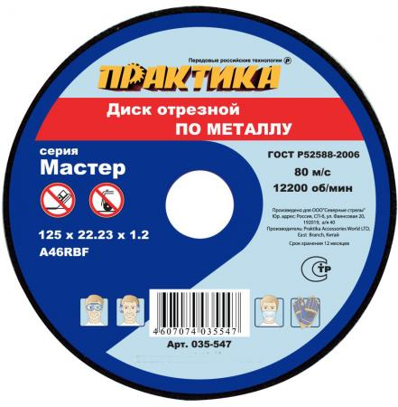 Отрезной диск Практика по металлу 125х22х1.2 035-547