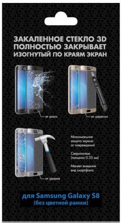 Защитное стекло DF sSteel-56 для Samsung Galaxy S8 df ssteel 31