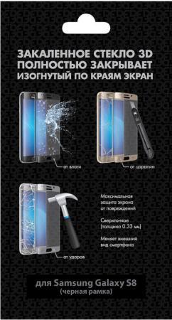 Защитное стекло DF sColor-18 для Samsung Galaxy S8 3D с рамкой черный d angdang df 065 8