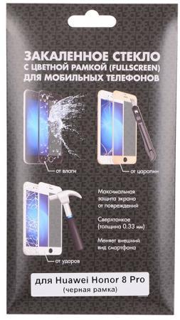 Защитное стекло DF hwColor-07 для Huawei Honor 8 Pro с рамкой белый сотовый телефон huawei honor 8 pro black