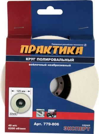 Круг войлочный Практика 125х22мм полировальный не абразивный 779-806 круг полировальный 125х5 мм войлочный