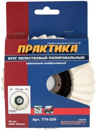 Круг полировальный Практика 125х22мм войлочный не абразивный 779-226 круг полировальный 125х5 мм войлочный