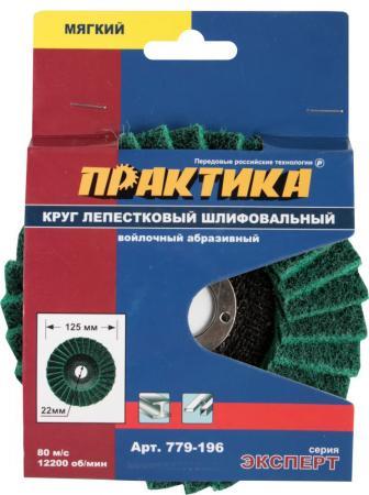 Круг полировальный Практика 125х22мм войлочный абразивный мягкий 779-196 круг полировальный 125х5 мм войлочный