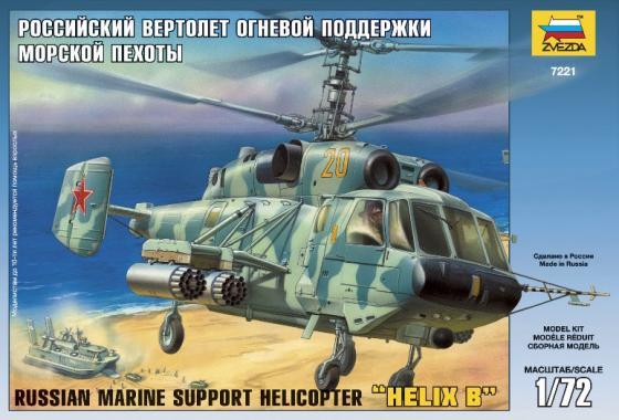 Вертолёт Звезда Ка-29 7221 1:72