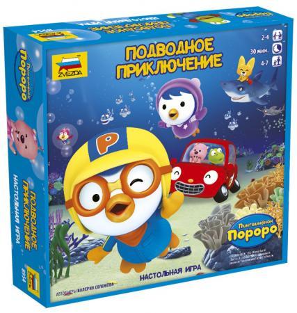 Настольная игра для вечеринки ЗВЕЗДА Пингвиненок Пороро Подводное приключение набор инструментов 1toy пингвинёнок пороро 7 пр