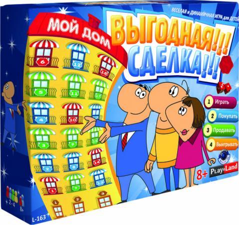 Настольная игра семейная PLAYLAND Мой дом: Выгодная сделка L-163 настольная игра семейная playland номинация лучший артист l 170