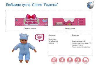Пупс Shantou Gepai Любимая кукла 30 см со звуком LD9913F пупс shantou gepai любимая кукла 30 см со звуком ld9913f