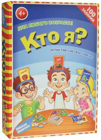 Настольная игра семейная Dream makers Кто я? настольная игра zuru inc семейная торт в лицо
