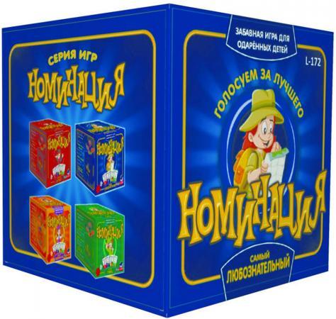 Настольная игра семейная PLAYLAND Номинация - Самый любознательный L-172 настольная игра семейная playland номинация лучший артист l 170