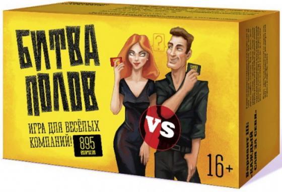 Настольная игра логическая Бэмби Битва полов  7747 brainbox brainbox игра сундучок знаний россия