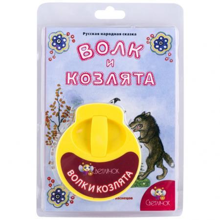 Диафильм СВЕТЛЯЧОК Волк и козлята 4617 любимые актеры