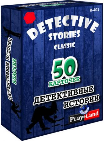 Настольная игра семейная PLAYLAND Детективные истории - Классик R-401 настольная игра семейная playland номинация лучший артист l 170