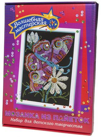 Мозайка из пайеток Волшебная мастерская Бабочка  1 мозайка из пайеток волшебная мастерская русалочка 17