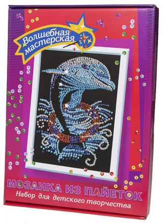Мозайка из пайеток Волшебная мастерская Дельфин  11 мозайка из пайеток волшебная мастерская русалочка 17
