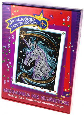 Мозайка из пайеток Волшебная мастерская Единорог  2 мозайка из пайеток волшебная мастерская подсолнух
