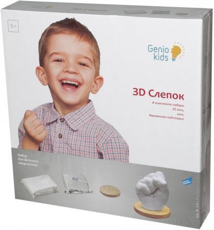 Набор для творчества GENIO KIDS 3D слепок от 5 лет 7504
