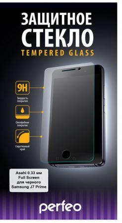 Защитное стекло Perfeo для Samsung J7 Prime 0.33мм Full Screen Asahi 106 черный PF-TG-FA-SAM-J7PRB защитное стекло perfeo для samsung j7 prime 0 33мм full screen asahi 106 черный pf tg fa sam j7prb