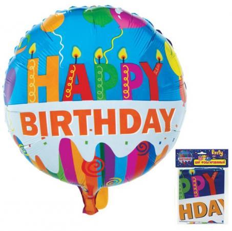 ШАР ФОЛЬГИРОВАННЫЙ HAPPY BIRTHDAY 53*47см АР10213 action шар фольгированный happy birthday