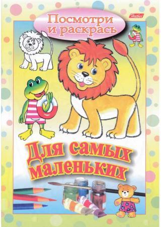 Раскраска Хатбер Посмотри и раскрась-для самых маленьких ЛЬВЕНОК, ф. А5, 8 л.,1 дизайн, 011358