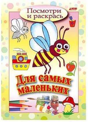 Раскраска Хатбер Посмотри и раскрась-для самых маленьких ПЧЕЛКА, ф. А5, 8 л.,1 дизайн, 011378