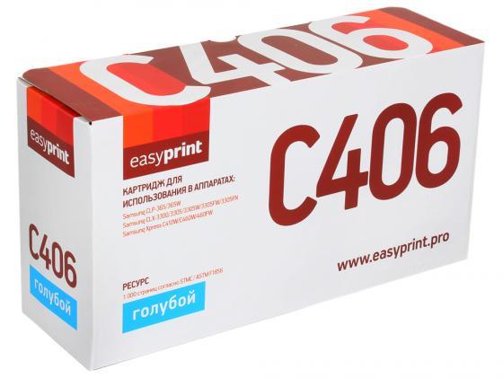 Фото - Картридж EasyPrint LS-C406 CLT-C406S для Samsung CLP-365/CLX-3300/C410 голубой 1000стр картридж promega clt c406s совместимый