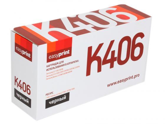 Картридж EasyPrint LS-K406 CLT-K406S для Samsung CLP-365/CLX-3300/C410 черный 1500стр картридж easyprint clt k406s ls k406