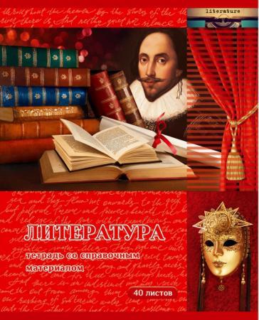 Тетрадь ученическая Би Джи Страна знаний - литература 40 листов линейка скрепка Т5ск40 3072