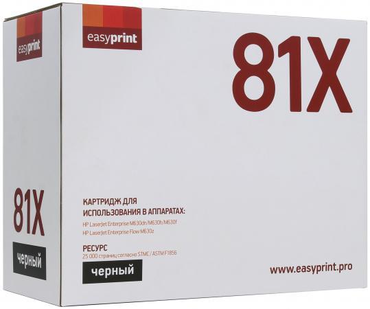 Картридж EasyPrint CF281X для HP LJEnterpriseM605n/M606dn/M630h черный 25000стр LH-81X