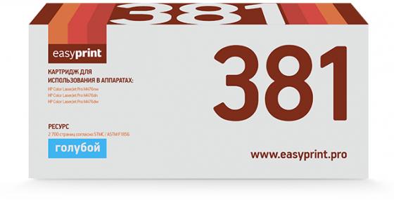 Картридж EasyPrint CF381A для HP CLJ Pro M476nw/M476dn/M476dw голубой 2700стр LH-381 картридж easyprint cf381a lh 381