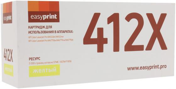 Картридж EasyPrint CF412X для HP CLJ Pro M452dn/M452nw/M477fdw/M477fnw/M477fdn желтый 5000стр LH-CF412X картридж easyprint lh cf412x cf412x yellow для hp lj pro m452dn m452nw m477fdw m477fnw m477fdn 6500 стр с чипом