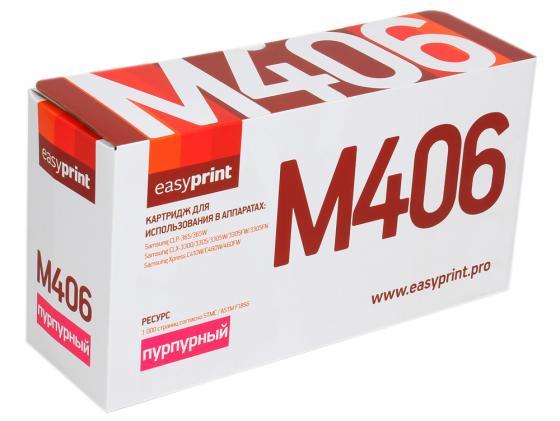 Картридж EasyPrint LS-M406 CLT-406M для Samsung CLP-365/CLX-3300/C410 пурпурный 1000стр картридж samsung clt m406s magenta для clp 360 365 368 clx 3300 3305