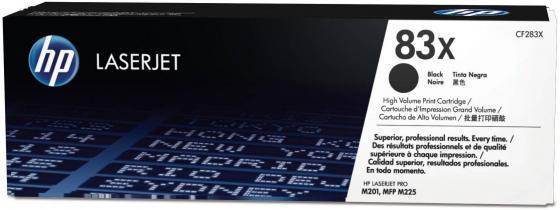 Картридж HP 83X CF283XF для HP LaserJet Pro M125/M127/M201/M225 черный 2200стр тонер картридж для лазерных аппаратов hp 83x black 2 pack laserjet toner cartridge cf283xf увеличеной емкости cf283xf