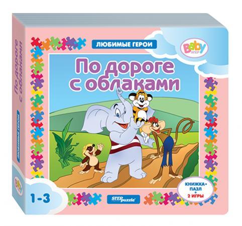 Книжка-игрушка Step Puzzle По дороге с облаками mega mega puzzle puzzle block игрушка игрушка spongebob squarepants big combat set cnf69