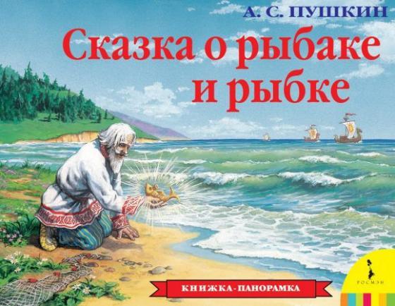 Книжка-панорамка Росмэн Сказка о рыбаке и рыбке книжка панорамка росмэн айболит