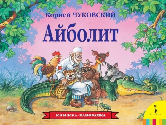 Книжка-панорамка Росмэн Айболит