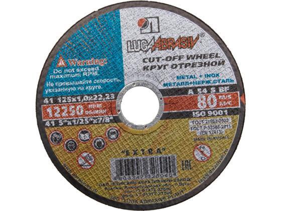 Отрезной круг Луга абразивный для УШМ 125х1х22.2мм по металлу 3612-125-1.0
