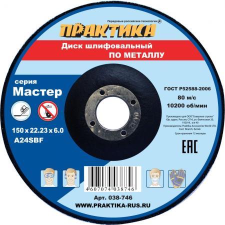Диск шлифовальный Практика 150х22х6 по металлу 038-746