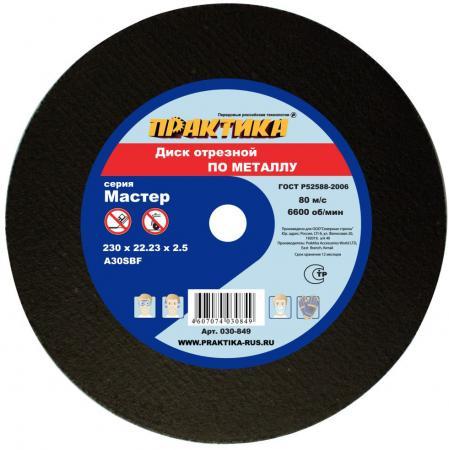 Отрезной диск Практика по металлу 230х22х2.5 030-849