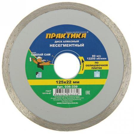 Алмазный диск Практика Сделай Сам несегментный 125х22 036-339 диск алмазный 125х22 2 мм gross 73021