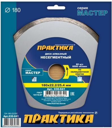 Алмазный диск Практика Мастер несегментный 180х22/25.4 030-641