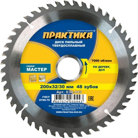 Диск пильный Практика 200х32/30 Z=48 T=2.2mm 030-443 диск пильный по дереву 200х32 мм 48z центроинструмент 200 48 32